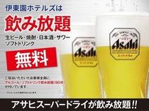 アルコール&ソフトドリンク飲み放題!