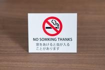 禁煙マークです。