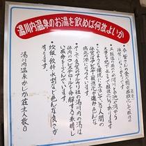 *湯川内温泉の飲泉の効果を記載しています♪ご興味ある方は読んでみてくださいね!