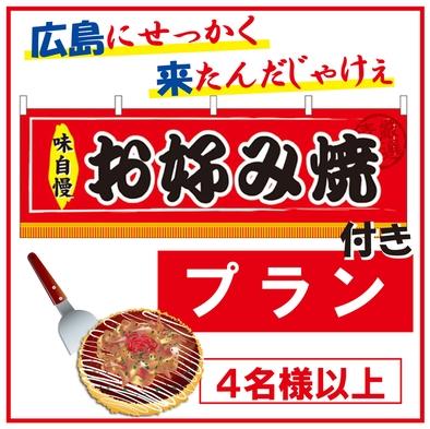 【4名様以上限定】広島お好み焼き付きプラン