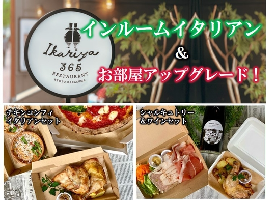 【コロナ禍でも安心】選べる京都イタリアンディナーをお部屋にテイクアウト!ルームアップグレードも確約!