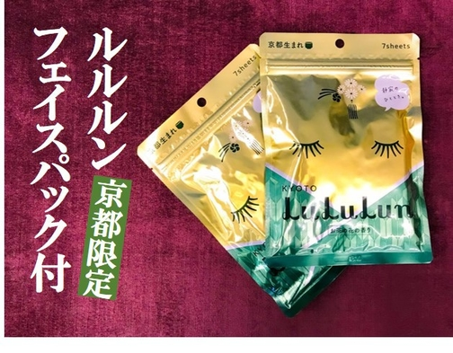 <キレイが整う>翌朝はうるるん肌★大人気「ルルルン」の京都限定お茶の香りフェイスマスク付(素泊り)