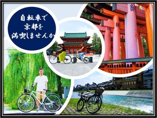 【秋冬旅セール】京都の街を自転車で散策!レンタサイクルプラン(朝食付)
