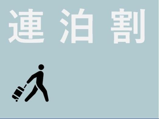 <連泊割>2連泊以上で5%OFF★京都滞在に便利な中心部の好立地&疲れを癒す大浴場付♪(素泊り)