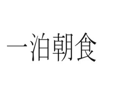 一棟温泉宿 星月 【朝食】