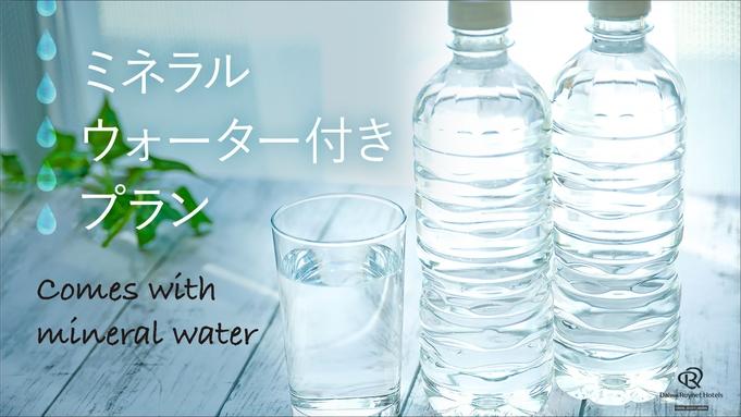 【夏秋旅セール】【朝食無料!】基礎化粧品+お水付き♪旅は姫路へ♪うるおいのホテルステイ満喫プラン