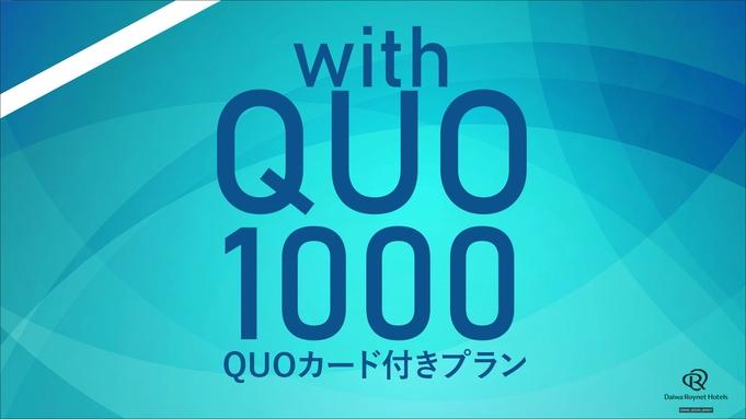 【QUOカード1,000円付】QUOカード付きプラン♪◇朝食付◇