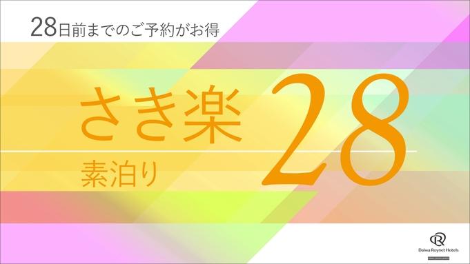 【さき楽】28日前からの予約で割引〜素泊まり〜全室トイレ・バス別のセミセパレート