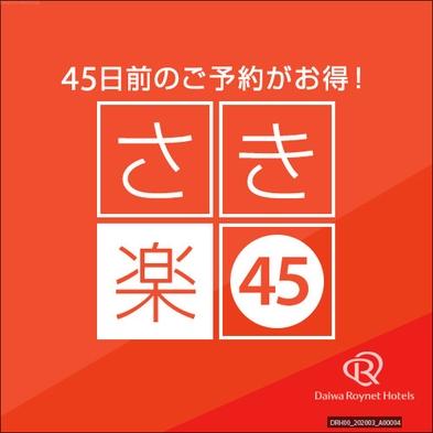 【さき楽】45日前からの予約で割引〜素泊まり〜全室トイレ・バス別のセミセパレート