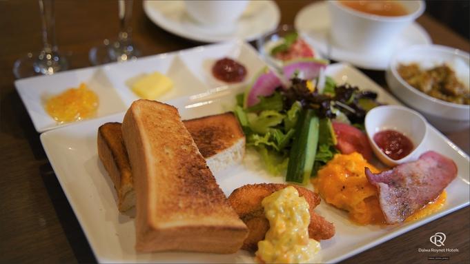 【夏旅セール】シンプルプラン〜朝食はカフェで洋食のプレート〜【朝食付き】