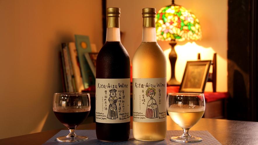 会津のワインをぜひご賞味ください♪※ご注文の際は別途料金を頂戴しております