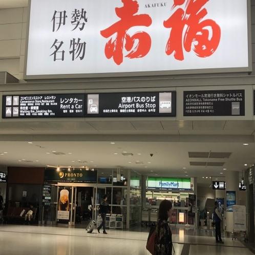 中部国際空港から浜松駅行きシャトルバスまで⑤案内所のある広場の右側。ファミリーマートさんが目印