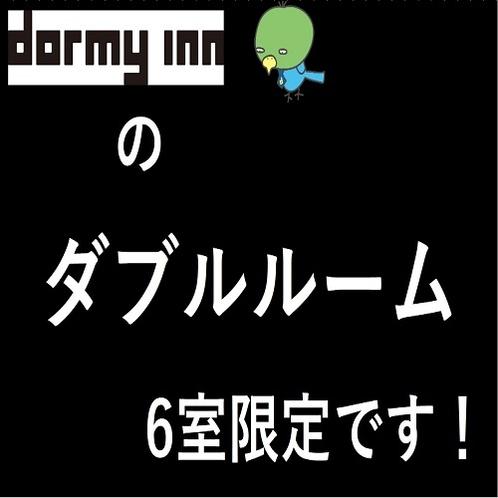 ◆全国のドーミーインでお馴染みのダブルルーム 完全個室のホテルタイプです!