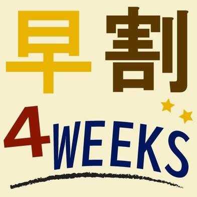 【早割28】早めの予約がラッキー!おすすめプラン☆無料朝食/アメニティ付