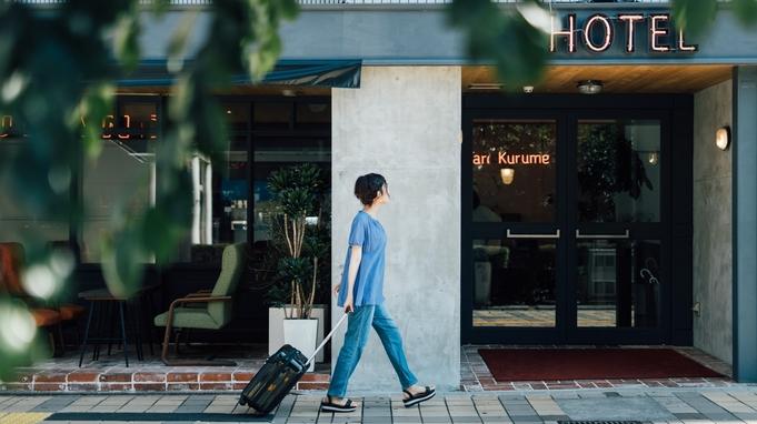 【連泊専用】清掃不要&マイハブラシ等持参で割引☆無料朝食/アメニティ付