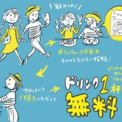 【女子旅/1部屋限定】オシャレでスイート☆女性専用特別室プラン☆無料朝食/女子旅MAP付