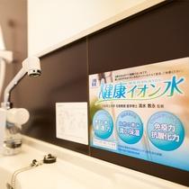 全室に「健康イオン水」を供給しております!
