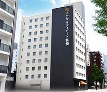 ホテルラフィナート札幌 外観(朝)