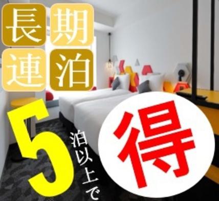 【連泊割引】☆5泊以上でお得にステイ☆ 駐車場無料特典つき!ー素泊まりー