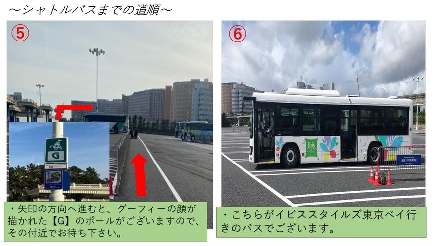 【無料送迎バスの駐車場のご案内】ディズニーランド道順⑤-⑥