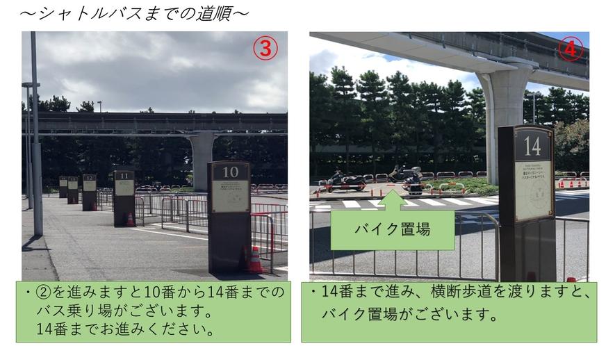 【無料送迎バスの駐車場のご案内】ディズニーシー道順③-④