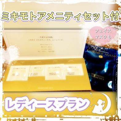 ミキモトスキンケアセット付レディースプラン♪【素泊まり】