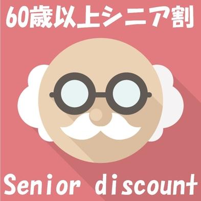 【60歳以上のシニア限定】のんびり滞在☆大人の休日プラン〈素泊まり〉