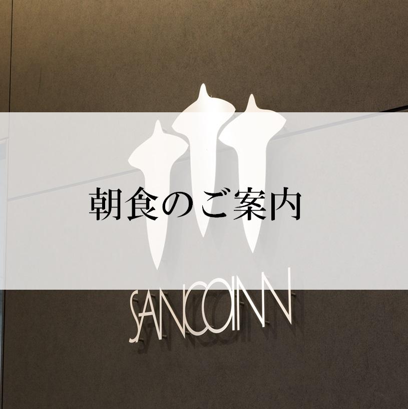 【営業時間】AM6:30~9:30  【料金】1名様1,100円(税込)