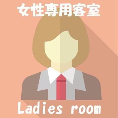 ミキモトフェイスマスク付☆女性限定レディースプラン〈朝食付き〉