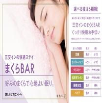6種類の選べる枕をご準備