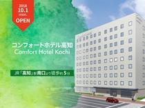 ◆最新のコンフォートホテルが2018年10月1日新規オープン◆