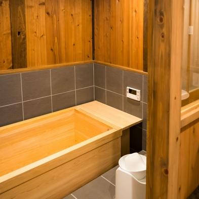 【お部屋食プラン】小規模ホテル×部屋風呂でおこもりステイ<2食付>