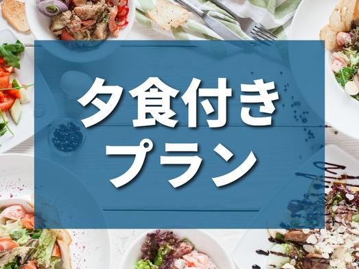 【夕食付き】お店とメニューが選べる♪お食事4000円分セット◆朝食無料サービス◆