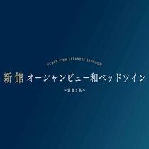 【新館】オーシャンビュー和ベッドツイン