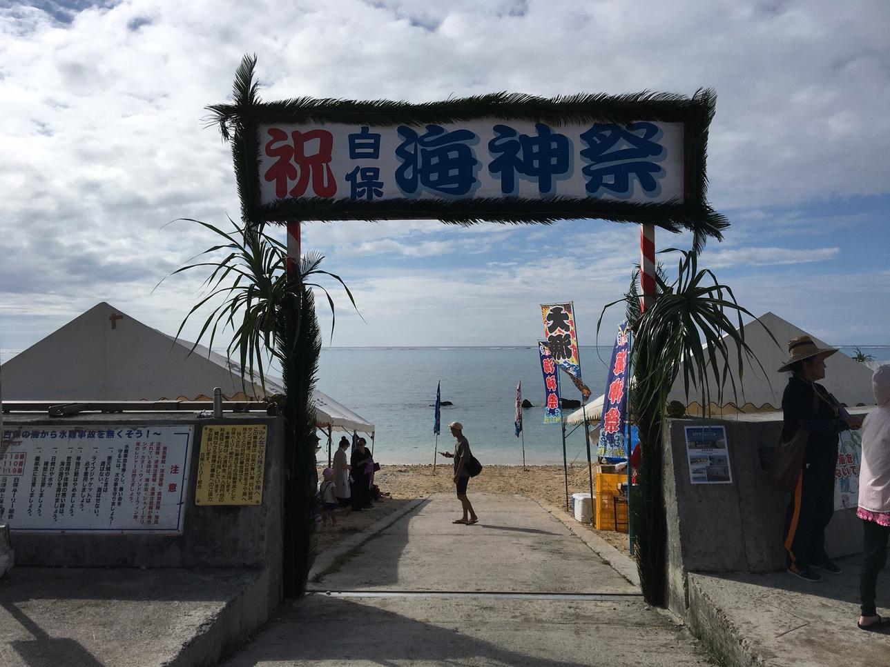 海神祭(旧暦5月4日)