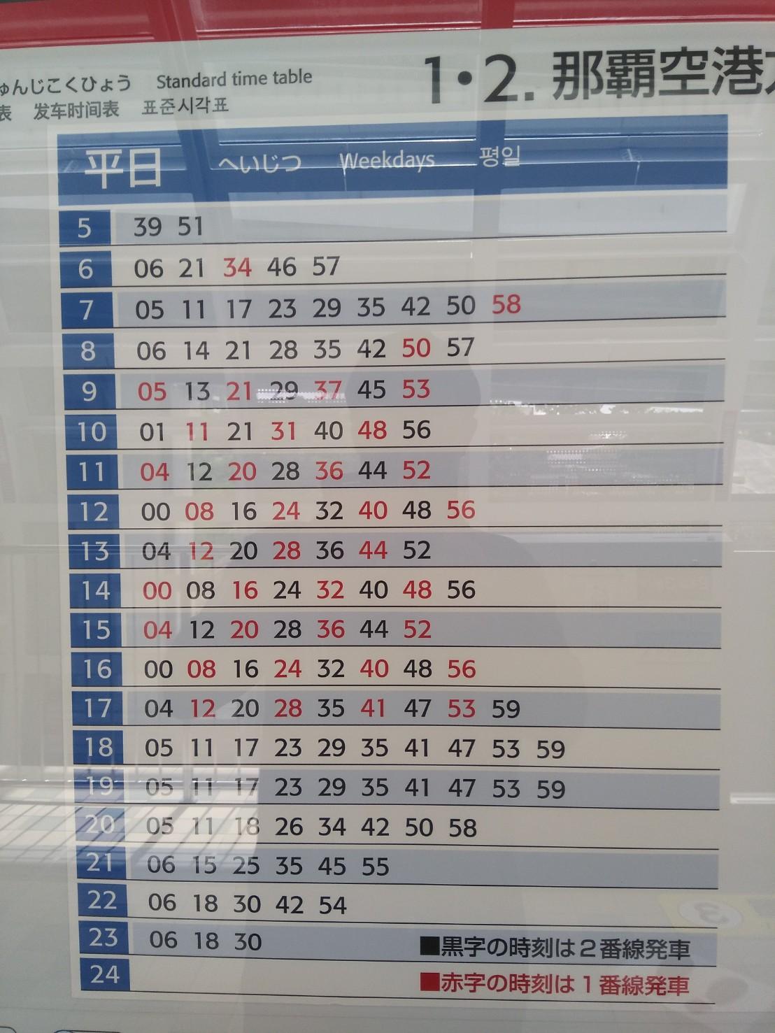 てだこ浦西駅の時刻表