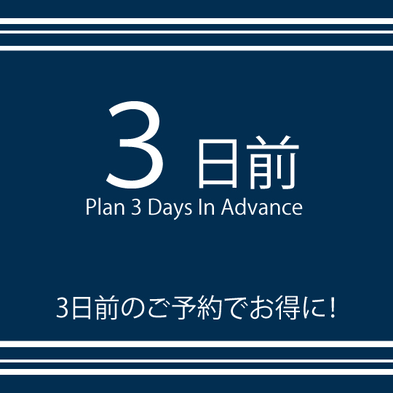 【ECO清掃】3日前までの予約限定プラン!【健康朝食・大浴場無料・2泊以上】