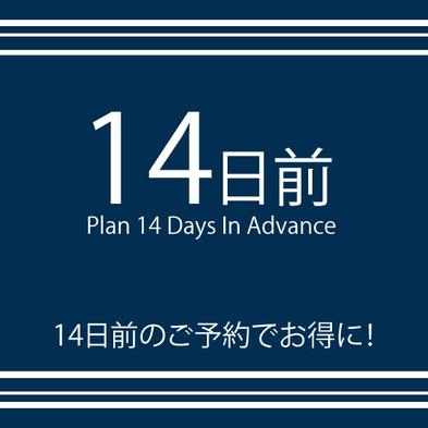 【ECO清掃】14日前までの予約限定プラン!【健康朝食・大浴場無料・2泊以上】