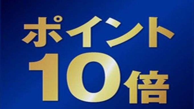 【春夏旅セール】【天然温泉大浴場×サウナでととのう】ポイント10倍12時チェックアウト<朝食付き>