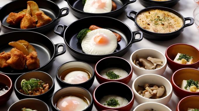 【お日にち限定◆直前割】17時IN〜9時OUTプラン<朝食付>