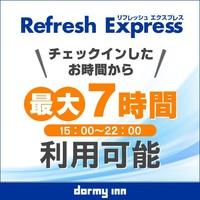 【日帰り◆デイユース】お仕事に!休憩に!15時〜22時まで最大7時間 Refresh★Express