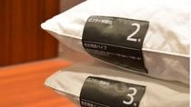 ◆貸出枕◆羽根枕と低反発枕からお選びいただけます