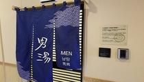 最上階男女別大浴場【男性】はルームキータッチで入場<玉藻の湯>【営業時間】15:00-翌10:00