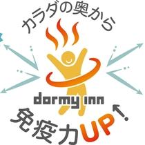 ◆免疫力UP!