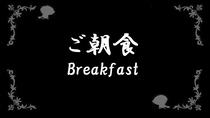 朝食【営業時間】06:30-09:30(最終入店09:00)
