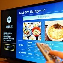 ◆客室テレビ 大浴場・レストランの混雑状況も確認できます♪