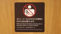 ◆当ホテルでは刺青・タトゥー等をされている方のご入浴はお断りしております。