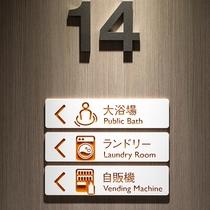 【大浴場】15:00~25:00 6:00~9:30