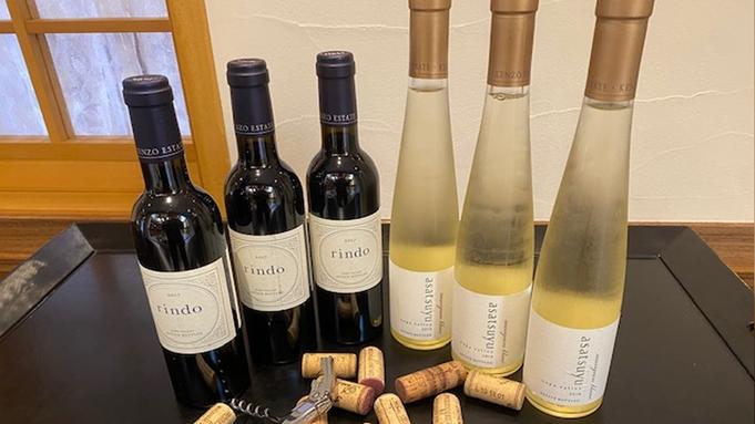 【ハーフボトルワイン2本付き♪】高級ワイン『あさつゆ&りんどう』と那須の本格フレンチを満喫。