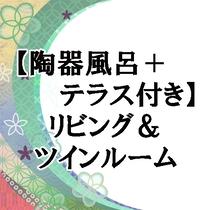【陶器風呂+テラス付き】リビング&ツインルーム